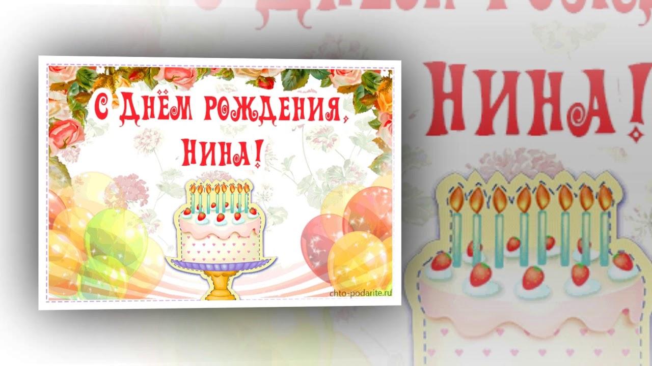 Открытка нине с днем рождения прикольные