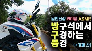 """[방구석에서 구경하는 풍경] 방.구.풍 제1탄 """"남한산…"""