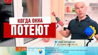 Как избавиться от запотевания и отрегулировать окна своими руками? ПВХ-окна Алексея Земскова