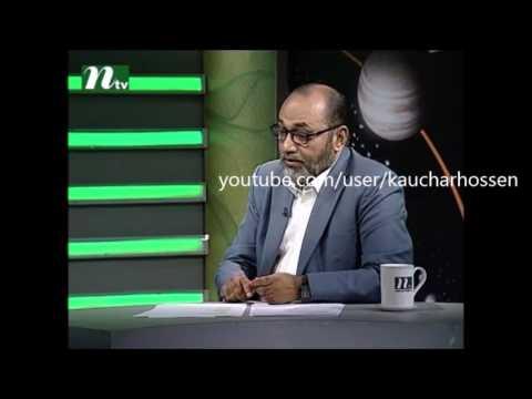 Quran & Science, Episode-1 (NTV, Bengali)