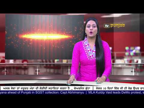 Punjabi NEWS  08 November 2017  TV Punjab