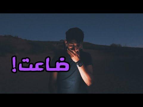 فقدت صديقتي وسط الصحراء 💔 LOST HER IN THE MIDDLE OF THE DESSERT #عمر_يجرب