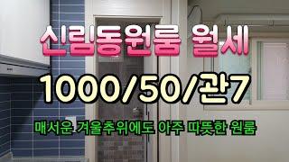 타이밍부동산TV 신림동원룸 월세 전세  1000507 …