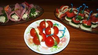Топ 3 фуршетные закуски для праздничного стола/Закуски на новогодний стол