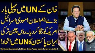 UN General Assembly, Pakistan China Russia Iran \u0026 Turkey are United | Sabir Shakir Analysis