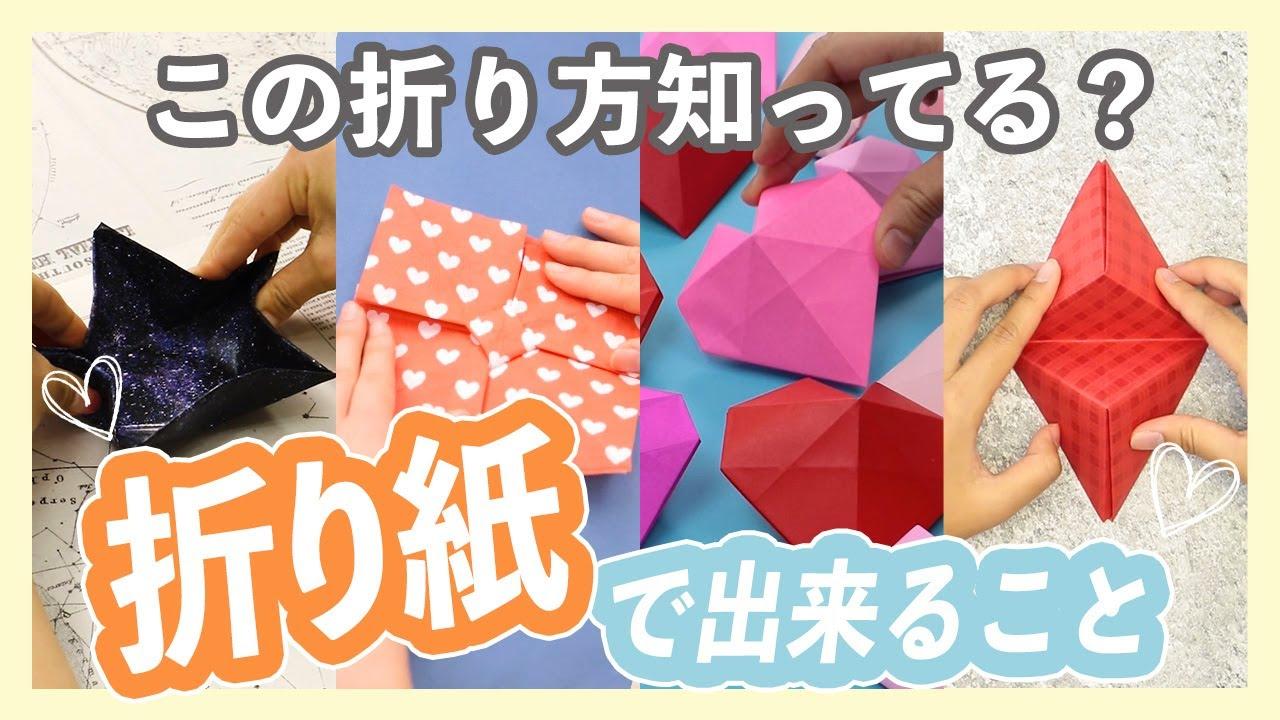 あなたはいくつ知ってる?折り紙でできること