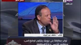 بالفيديو.. النائب عاطف عبد الجواد: محافظ بنى سويف