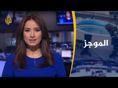 موجز أخبار العاشرة مساء 23/5/2019  - نشر قبل 4 ساعة