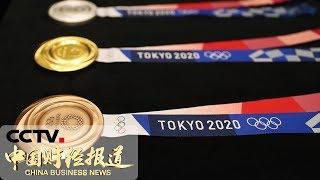 [中国财经报道]东京2020奥运会倒计时一周年 奖牌正式向世人亮相| CCTV财经