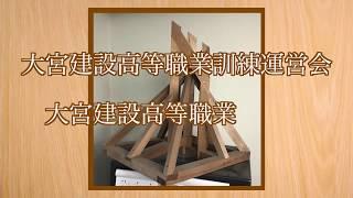 大宮建設高等職業訓練校 短編版