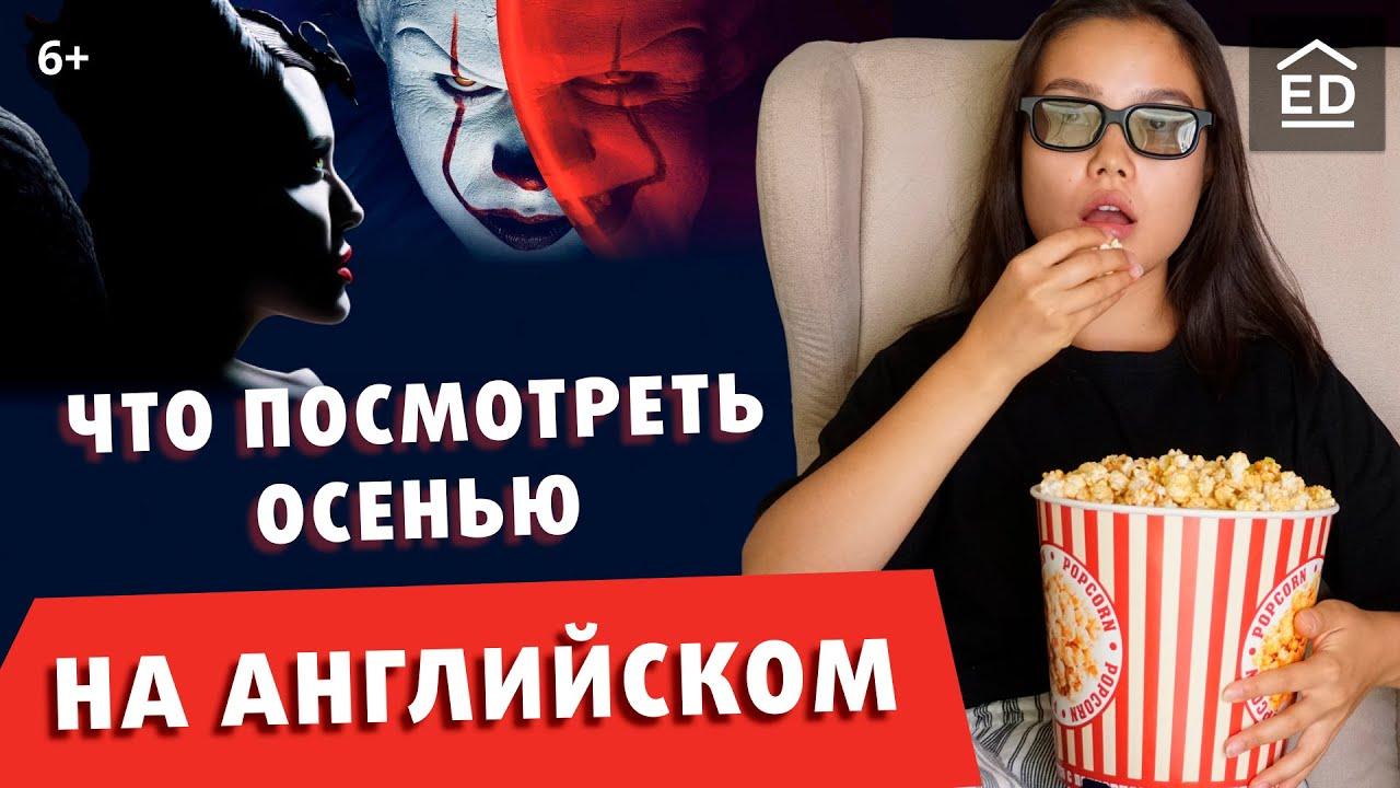 Английский по Фильмам: Что Посмотреть на Английском Осенью ...