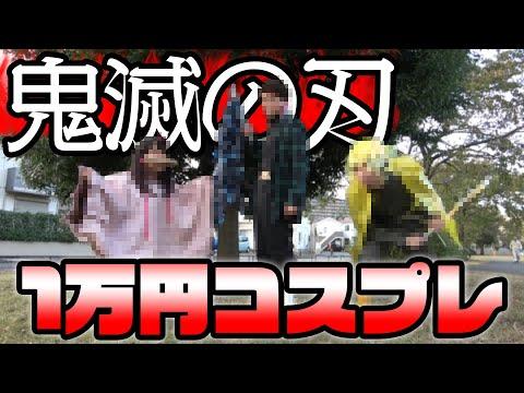 【鬼滅の刃】1万円で鬼滅の刃のコスプレやってみた!!