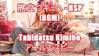 旅立つキミへ - RSP[BGM]Tabidatsu Kimihe - アールエスピー アニメ BLEACH エンディング