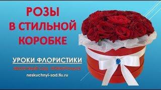 Розы в шляпной коробке. Пошаговая инструкция. Уроки флористики.