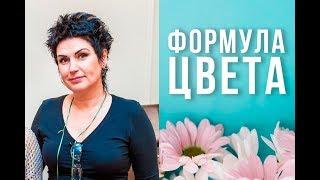 Татьяна Савенкова: ФОРМУЛА ЦВЕТА. Колористика для парикмахеров.