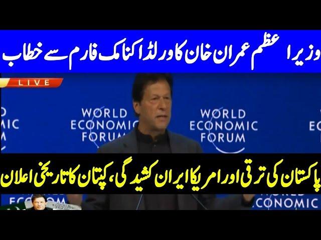 PM Imran Khan Speech at World Economic Forum   22 January 2020   Dunya News