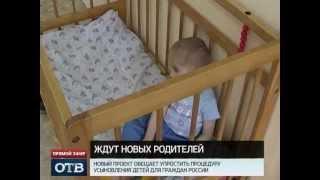 видео Как усыновить ребенка из Дома малютки?
