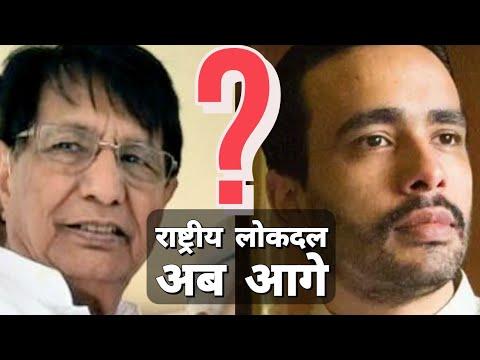 राष्ट्रीय लोकदल : अब अगला कदम क्या? | RLD | Ajit Singh | Jayant Chaudhary