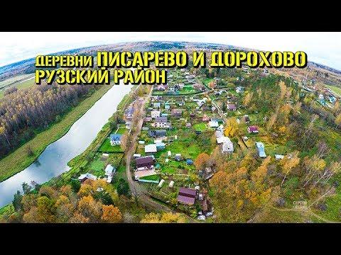 Писарево деревня и СНТ и санаторий Дорохово вид сверху в 4К. Рузский район МО. 20 10 2017 г.