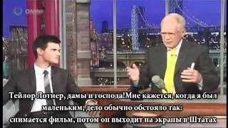 Тейлор Лотнер на шоу Д. Леттермана (рус.сабы)