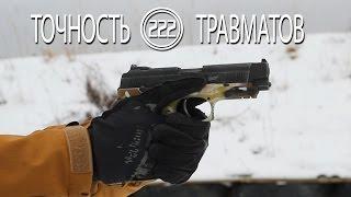 Оружейные Факты - Точность Травматов(Вы часто можете увидить тесты травматов, где человек высаживает в стандартную метрическую мишень магазин..., 2016-02-23T16:04:23.000Z)