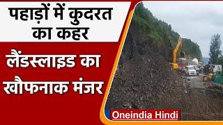 Himachal Pradesh Heavy Rain: Kalka-Shimla Highway बंद, Uttarkashi में सड़कें बंद | वनइंडिया हिंदी