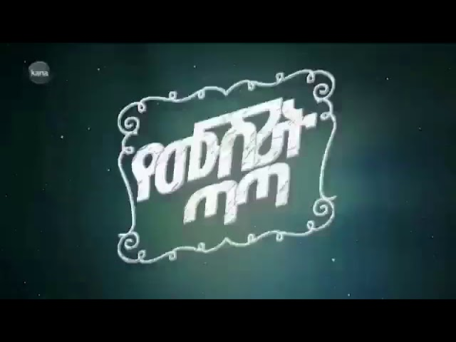 Yemusherit Tata Part 45   ????? ?? ??? 45