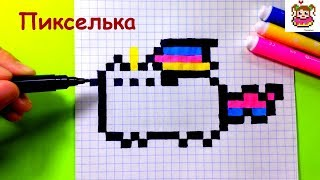 Как Рисовать Кота Единорога по Клеточкам ♥ Рисунки по Клеточкам #pixelart