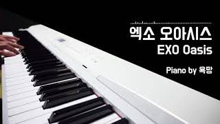 EXO(엑소) - 오아시스 (Oasis) [욕망의 Piano Cover]