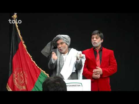 Shabake Khanda - Season 2 - Ep.41 - Brussels Conference