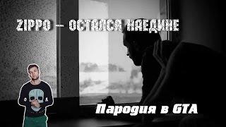 ZippO Остался наедине Пародия в GTA