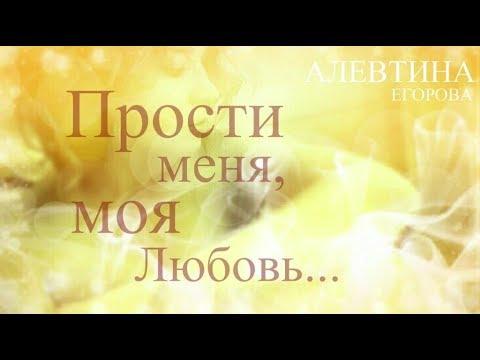 Алевтина Егорова - Прости Меня, Моя Любовь (Light Version, Lyric Video)