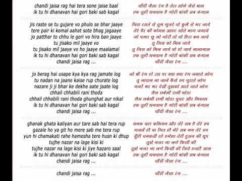 Chandi Jaisa Rang Hai Tera Lyrics