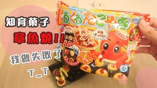 【安啾(ゝ∀・)】知育菓子系列 ✰章魚燒怎麼可能會失敗! thumbnail