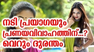 നടി പ്രയാഗയും പ്രണയവിവാഹത്തിന് വെറും ദുരന്തം  | Actress Prayaga Like Love Marriage