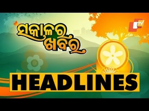 7 AM Headlines 15 APR 2019 OTV
