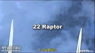 世界最新最強の戦闘機F22 がUFOを追った.f4v thumbnail
