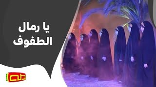 يا رمال الطفوف | المنشد محمد حسين خليل