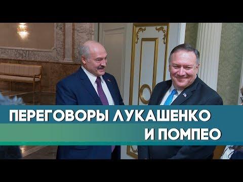 Переговоры Лукашенко и