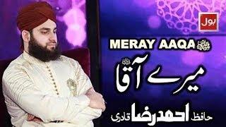 Meray AAQAﷺ | Hafiz Ahmed Raza Qadri | 15th Sehar Transmission | Ramadan 2018