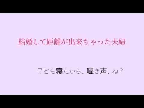 夫婦久しぶりの会話♥ (R18表現ほぼ無いです) - YouTube