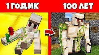 КАК ЖЕЛЕЗНЫЙ ГОЛЕМ РЕБЕНОК ПРОЖИЛ ЖИЗНЬ В МАЙНКРАФТ ЭВОЛЮЦИЯ МОБОВ Minecraft ЖИЗНЬ ЖИЗНЕННЫЙ ЦИКЛ