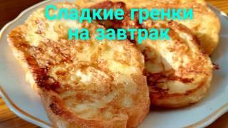 Сладкие гренки на завтрак. Простой рецепт/быстро и вкусно!