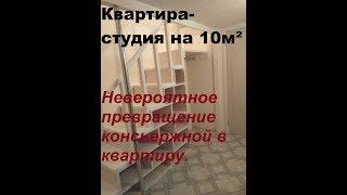 Очень маленькая квартира на 10м². Превращение консьержной в квартиру-студию. Studio.Loft Bed