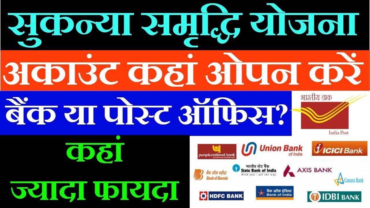 Sukanya samriddhi yojana account open post office or bank - Open a post office bank account online ...