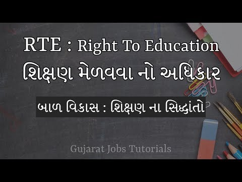 Right To Education ACT 2009 | RTI Right To Education in Gujarati | Right to Education ACT 2009 PPT