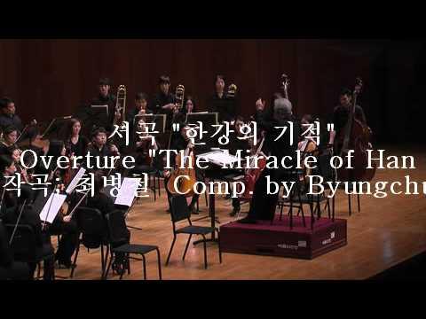 """최병철 서곡 """"한강의기적"""" Overture """"The Miracle of Han River"""""""