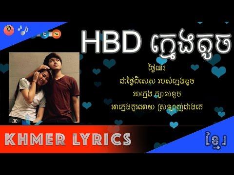 HBD ក្មេងតូច (HBD Kmeng Toch) - Mrr Fulet ft. Tempo Tris [Music Lyrics]