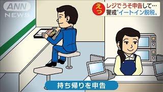 「イートイン脱税」VS「正義マン」現場の店員困惑?(19/10/01)
