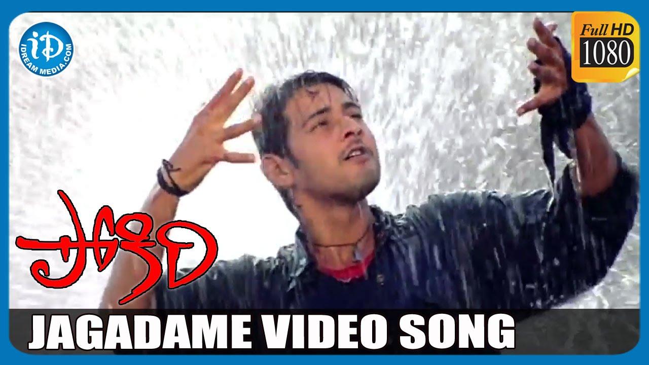 Movie mixture: mahesh pokiri telugu movie mp3 songs free download.